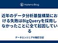 近年のデータ分析基盤構築における失敗はBigQueryを採用しなかったことに全て起因している - データエンジニアの酩酊日記