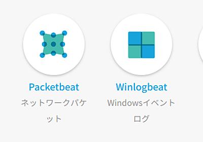 Elastic StakのAuditbeatで何ができるのかDockerでさくっと確認してみる - YOMON8.NET