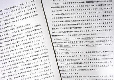 中2自殺「校長の方が責任重い」 調査委員長、報告書要約版を説明 | 学校・教育,社会 | 福井のニュース | 福井新聞ONLINE