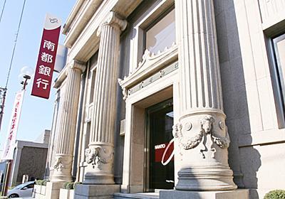 南都銀行が「日本初」の営業店端末全廃へ、窓口手続き減らす店舗改革 | 日経クロステック(xTECH)