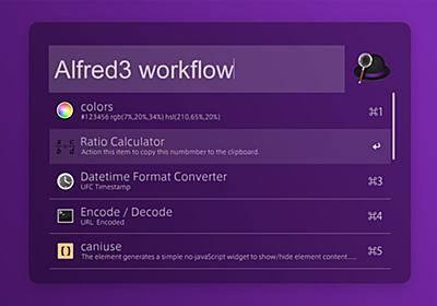 Alfred3 の Workflow でかっこよく業務効率化!   株式会社LIG