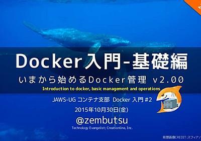 Docker入門-基礎編 いまから始めるDocker管理【2nd Edition】