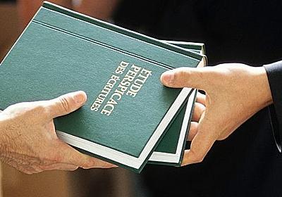 「エホバの証人」元信者が体験した「洗脳された人」の現実味のヤバさ(佐藤 典雅) | 現代ビジネス | 講談社(1/8)