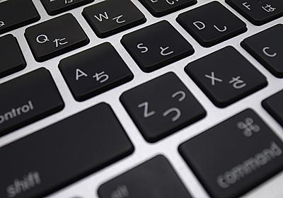 【Mac】Command+Q の誤爆から救ってくれるアプリ「Karabiner」 | でこにく