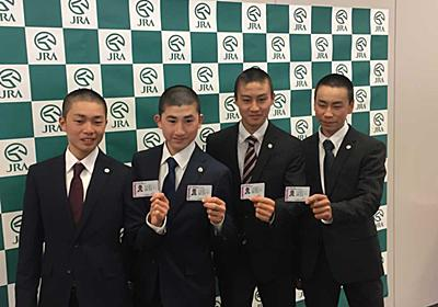 ノリ三男・横山武史は「ヨコタケ」で…免許手に喜び語る新人騎手4人― スポニチ Sponichi Annex ギャンブル
