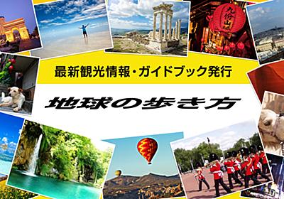 アメリカ電子渡航認証システム ESTA(エスタ日本語版)記入の手引き 海外旅行ガイド | 地球の歩き方