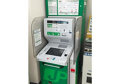 ゆうちょATM、首都圏・関西圏のファミリーマートに設置開始 手数料がいつでも無料 - はてなニュース
