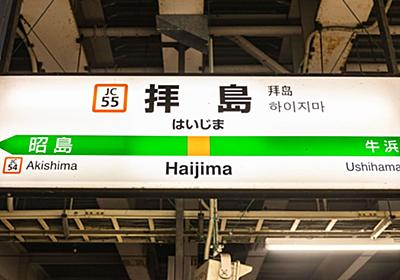 "JR3路線がやってくる西武新宿線""ナゾの終着駅""「拝島」には何がある? | 文春オンライン"