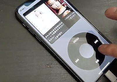 大学生がiPhoneを「iPod classic」にするアプリを開発中 本家発案者も称賛 - ライブドアニュース