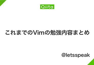 これまでのVimの勉強内容まとめ - Qiita