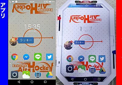 Facebook Messengerアプリの受信通知がエアホッケーに似ている - デイリーポータルZ