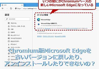 勝手にChromium版になったMicrosoft Edgeをアンインストールする:Tech TIPS - @IT
