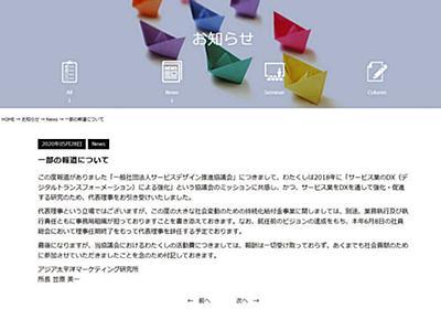 持続化給付金の受託法人、代表理事が辞職へ:東京新聞 TOKYO Web