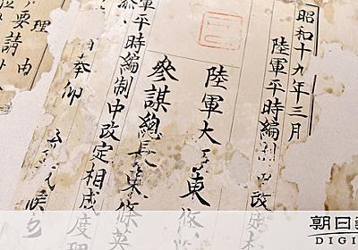 陸軍文書、焼かれたはずが 天皇印や「原子爆弾」の記載:朝日新聞デジタル