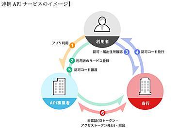 三菱UFJ銀行がID連携サービス。三菱UFJ基準の認証機能を提供 - Impress Watch