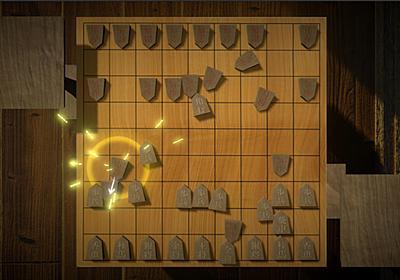 物理演算将棋『超将棋』Steamストアページ公開、11月9日発売へ。駒をぶつけて盤外へ弾き落とす、物理的な戦い - AUTOMATON