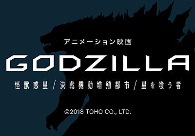 3flab inc. | アニメーション映画「GODZILLA」 - TOHO CO., LTD.