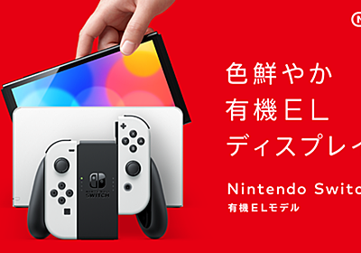 任天堂株式会社 ニュースリリース :2021年7月6日 - 有機ELディスプレイを搭載した「Nintendo Switch(有機ELモデル)」 2021年10月8日 37,980円(税込)にて発売|任天堂