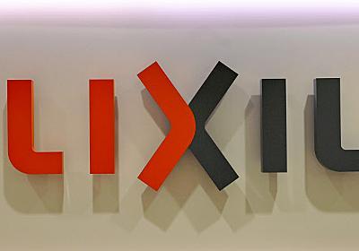 LIXIL、伊子会社の減損で530億円の赤字 19年3月期  :日本経済新聞