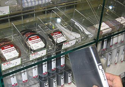 ファミマ、「無印良品」の販売終了  :日本経済新聞