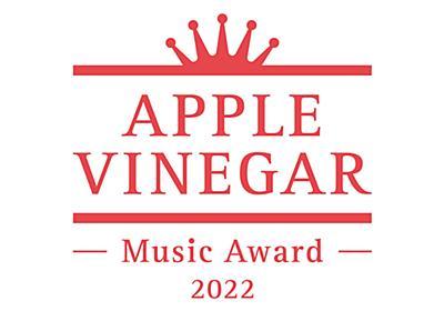選考会前編   APPLE VINEGAR - Music Award - 2020