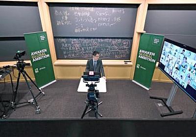 新型コロナ感染防止 「ネット授業」阻む著作権  :日本経済新聞