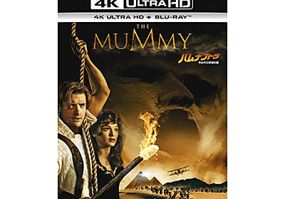 「ハムナプトラ」3作や、ブラピ×ロバート・ゼメキスの「マリアンヌ」がUHD BD化 - AV Watch