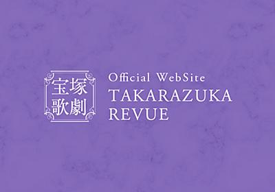 ニュース | 宝塚歌劇公式ホームページ