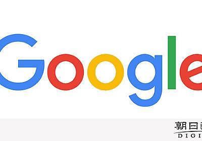 グーグルも提供廃止 規制強まる「クッキー」って何?:朝日新聞デジタル