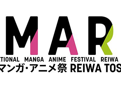 マンガ・アニメ業界横断カンファレンス「IMART2021」豪華登壇陣・セッション情報第一弾発表!|株式会社ワクワークのプレスリリース