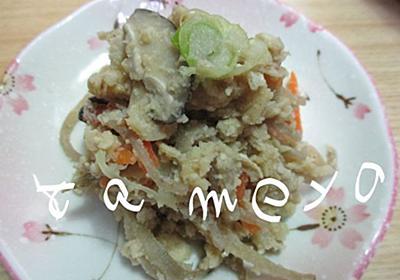 一袋50円の栄養満点で美味しい『おから』卯の花の煎り煮は、ほっとする和食 - 貯め代のシンプルライフと暮らしのヒント