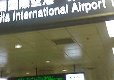 りゅーかたんの出国から帰国まで(その間、約5時間…) - Togetter