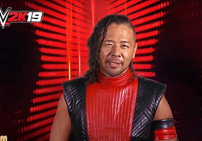 『WWE 2K19』中邑真輔選手からのメッセージ動画が公開、ゲーム内収録のサウンドトラックの詳細など多数の最新情報も明らかに - ファミ通.com