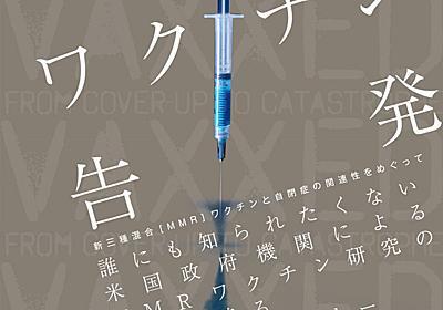 MMRワクチンと自閉症の関連性探るドキュメンタリー公開(コメントあり) - 映画ナタリー