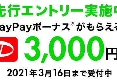 【LINEMO】先行エントリーでPayPayボーナス3,000円相当がもらえる!(3/16まで) - がんばらない節約ブログ