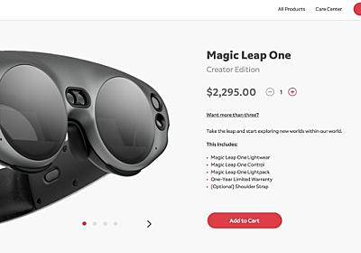Magic Leap One開発者版が注文開始 米国限定、価格は2,295ドル   Mogura VR - 国内外のVR/AR/MR最新情報