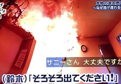本物の家を燃やし「人はなぜ火事から逃げ遅れるのか」本物の土砂崩れを起こし「崩壊の予兆はあるのか」NHKの大がかり実験がためになりすぎる #すごいよ出川さん - Togetter