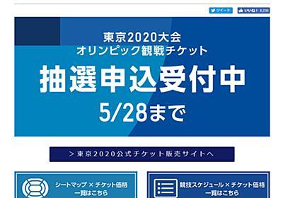 五輪会場で撮影した動画はSNS投稿できない? 東京五輪のチケット規約が話題、組織委員会に見解を聞く - ねとらぼ