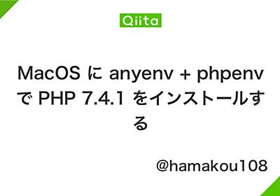 MacOS に anyenv + phpenv で PHP 7.4.1 をインストールする - Qiita