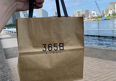 【日本橋グルメ】日本橋高島屋 S.C.新館で人気ベーカリー「365日と日本橋」を購入 - ksakmh's blog