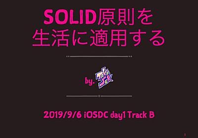 iOSDC 2019「SOLID原則を生活に適用する」全文以上書き起こし - takasek - Medium