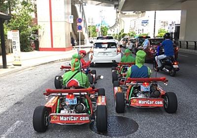 公道マリオカート(マリカー)はどうなるか? | 沖縄の風景