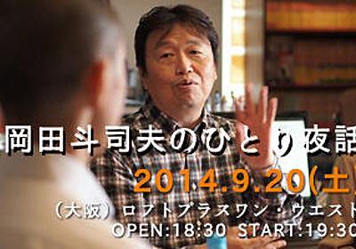 【岡田斗司夫ゼミ9月号】ジブリは存在自体が無茶だった?宮﨑駿が起こした奇跡と、ジブリ復活のシナリオ - FREEexなう。