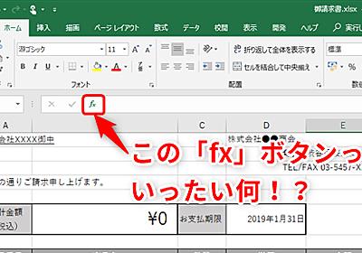 【Excel】数式バーの左側にある[fx]ボタンって何?エクセルで暗記していない関数を使うテク - いまさら聞けないExcelの使い方講座 - 窓の杜