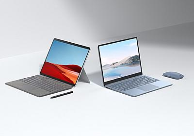 Surface Laptop Go、Surface Pro Xの国内価格は76,800円/204,380円から - PC Watch