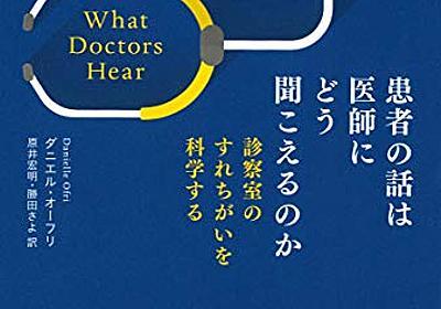 医師と患者のコミュニケーションが、治療においてどれほど重要なのか──『患者の話は医師にどう聞こえるのか――診察室のすれちがいを科学する』 - 基本読書