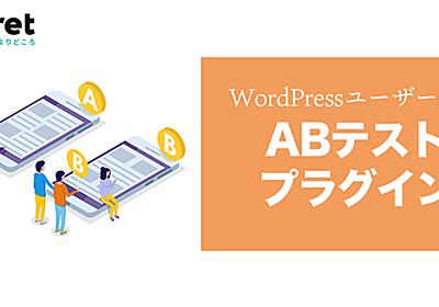 WordPress(ワードプレス)で簡単にABテストができるプラグインまとめ|ferret