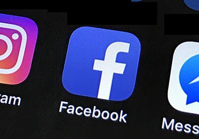 フェイスブックに行政指導 個人情報保護委  :日本経済新聞