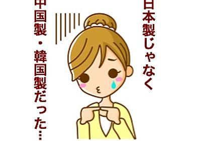 中国製や韓国製を買わないために日常の買い物で注意するべき買い物リスト | Select Japan Closet