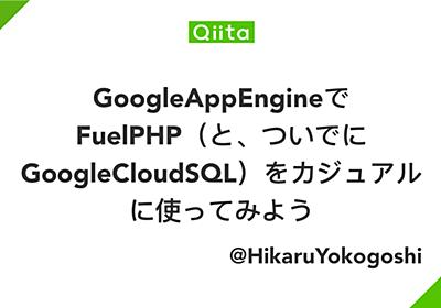 GoogleAppEngineでFuelPHP(と、ついでにGoogleCloudSQL)をカジュアルに使ってみよう - Qiita